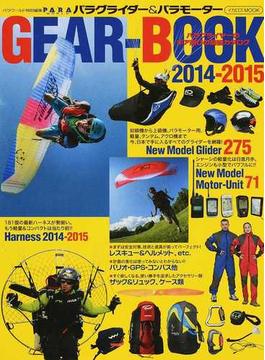 パラグライダー&パラモーターGEAR−BOOK 最強のギア年鑑 2014−2015(イカロスMOOK)