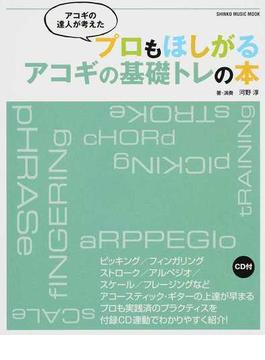 アコギの達人が考えたプロもほしがるアコギの基礎トレの本(SHINKO MUSIC MOOK)