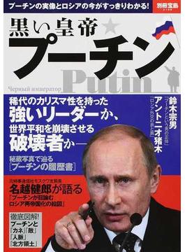 黒い皇帝プーチン プーチンの実像とロシアの今がすっきりわかる!(別冊宝島)