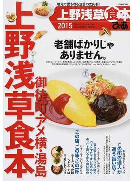 ぴあ上野浅草食本 2015 地元で愛される注目の226軒!(ぴあMOOK)