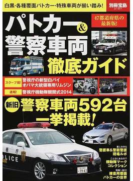 パトカー&警察車両徹底ガイド(別冊宝島)
