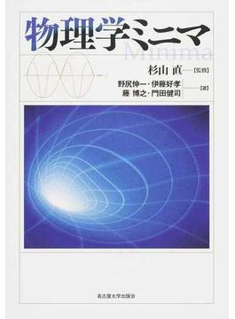 物理学ミニマ