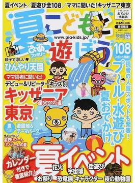 こどもと遊ぼう 首都圏版 夏ぴあファミリー2014(ぴあMOOK)