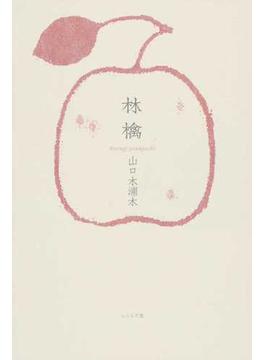 林檎 山口木浦木句集