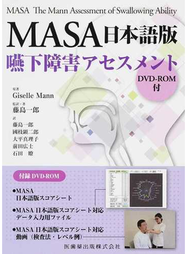 MASA日本語版嚥下障害アセスメント