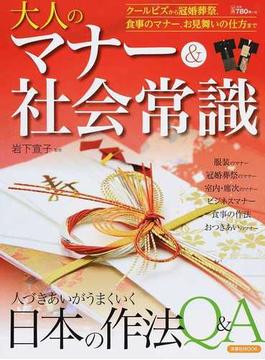 大人のマナー&社会常識(洋泉社MOOK)