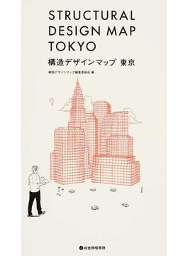 構造デザインマップ東京