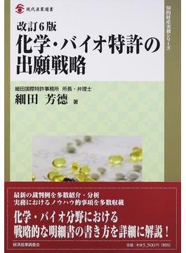 化学・バイオ特許の出願戦略 改訂6版(現代産業選書)