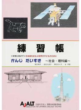 練習帳かんじだいすき 〈中学に向けて〉日本語をまなぶ世界の子どものために 社会・理科編