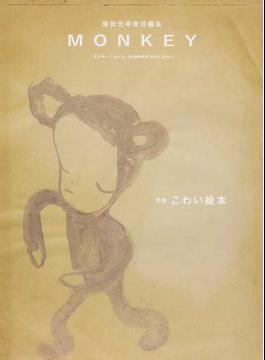 MONKEY vol.3(2014SUMMER/FALL) 特集こわい絵本
