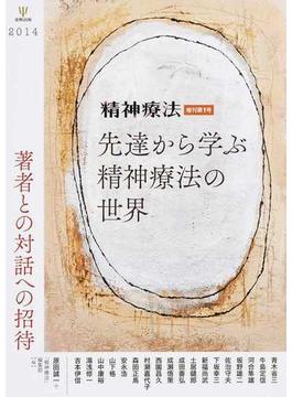 精神療法 増刊第1号(2014) 先達から学ぶ精神療法の世界