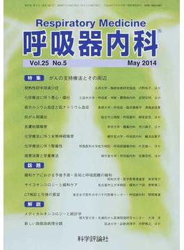 呼吸器内科 Vol.25No.5(2014May) 特集がんの支持療法とその周辺