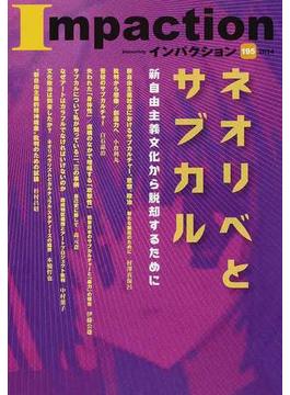 インパクション 195(2014) 特集ネオリベとサブカル