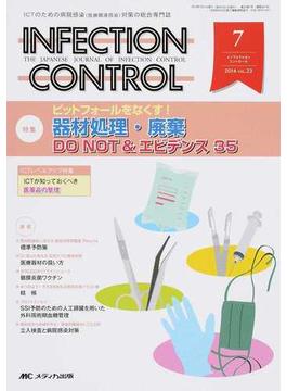 INFECTION CONTROL ICTのための病院感染(医療関連感染)対策の総合専門誌 第23巻7号(2014−7) 特集ピットフォールをなくす!器材処理・廃棄DO NOT&エビデンス35