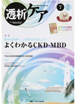透析ケア 透析と移植の医療・看護専門誌 第20巻7号(2014−7) 骨から全身へ、いま学びなおしたいよくわかるCKD−MBD