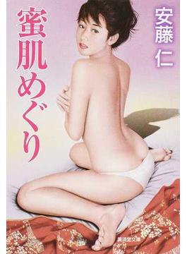蜜肌めぐり 官能ロマン(廣済堂文庫)