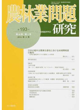 農林業問題研究 第193号(2014年3月)