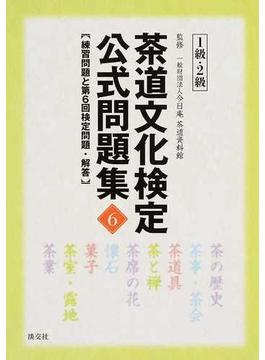 茶道文化検定公式問題集 練習問題と第6回検定問題・解答 6−1級・2級