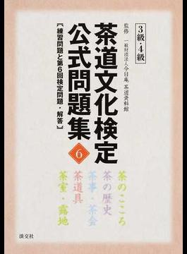 茶道文化検定公式問題集 練習問題と第6回検定問題・解答 6−3級・4級