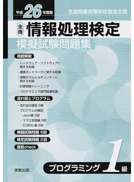 全商情報処理検定模擬試験問題集プログラミング1級 全国商業高等学校協会主催 平成26年度版