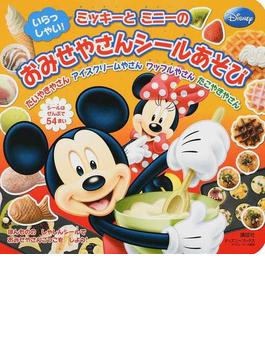 いらっしゃい!ミッキーとミニーのおみせやさんシールあそび たいやきやさん アイスクリームやさん ワッフルやさん たこやきやさん
