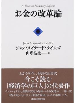 お金の改革論(講談社学術文庫)