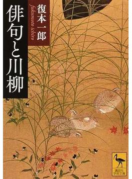 俳句と川柳(講談社学術文庫)