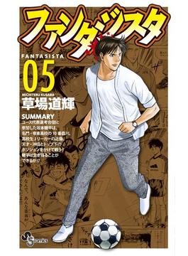 ファンタジスタ 5 復刻版 (少年サンデーコミックス)(少年サンデーコミックス)