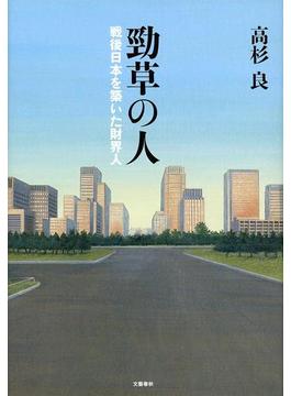 勁草の人 戦後日本を築いた財界人