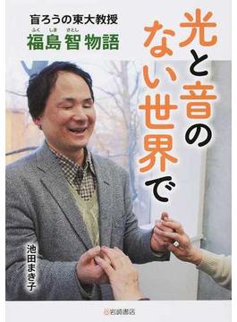 光と音のない世界で 盲ろうの東大教授・福島智物語