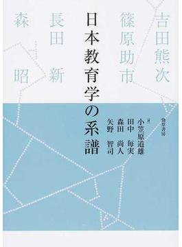 日本教育学の系譜 吉田熊次・篠原助市・長田新・森昭