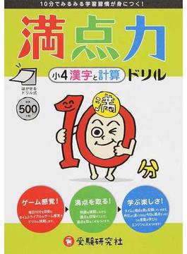 満点力ドリル小4漢字と計算 学習習慣が身につく!