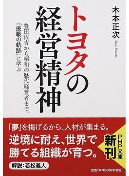 トヨタの経営精神 豊田佐吉から昭和の歴代経営者まで、「挑戦の軌跡」に学ぶ(PHP文庫)