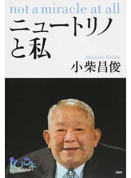 ニュートリノと私 not a miracle at all(100年インタビュー)