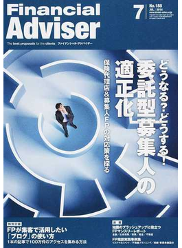Financial Adviser 2014.7 どうなる?どうする!委託型募集人の適正化