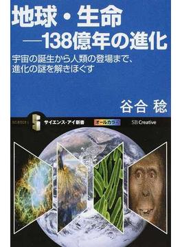 地球・生命−138億年の進化 宇宙の誕生から人類の登場まで、進化の謎を解きほぐす(サイエンス・アイ新書)