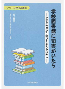 学校図書館に司書がいたら 中学生の豊かな学びを支えるために