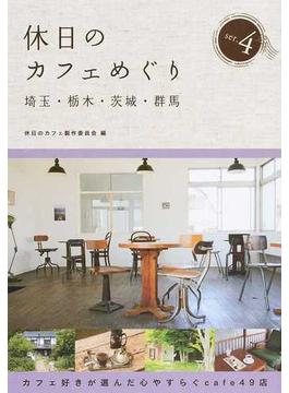 休日のカフェめぐり 埼玉・栃木・茨城・群馬 4 カフェ好きが選んだ心やすらぐcafe49店