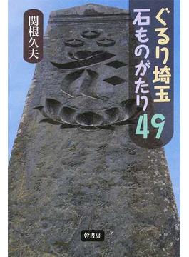 ぐるり埼玉・石ものがたり49