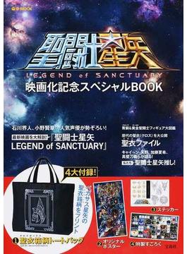 聖闘士星矢映画化記念スペシャルBOOK(e‐MOOK)