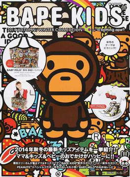 BAPE KIDS by a bathing ape 2014AUTUMN/WINTER COLLECTION(宝島社ブランドムック)