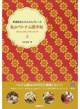 私のベトナム語手帖 単語絵本とかんたんフレーズ(CDブック)