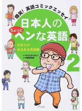 日本人のちょっとヘンな英語 2 爆笑!英語コミックエッセイ