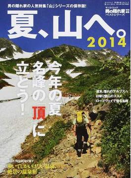 夏、山へ。 2014(サンエイムック)