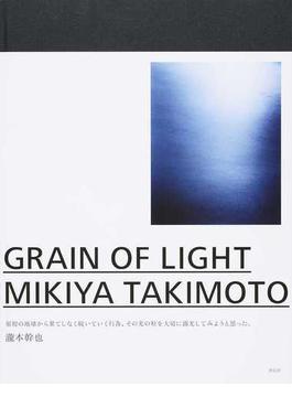 GRAIN OF LIGHT