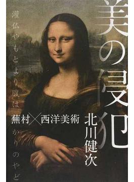 美の侵犯 蕪村×西洋美術