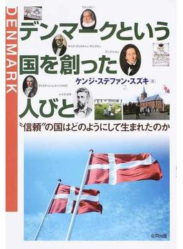 """デンマークという国を創った人びと """"信頼""""の国はどのようにして生まれたのか"""