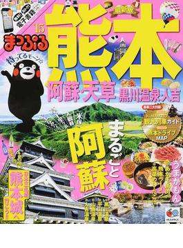 熊本 阿蘇・天草 黒川温泉・人吉 '15(マップルマガジン)