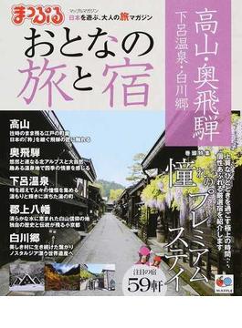 おとなの旅と宿 高山・奥飛驒 下呂温泉・白川郷 2014(マップルマガジン)