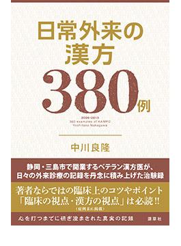 日常外来の漢方380例 2006−2013